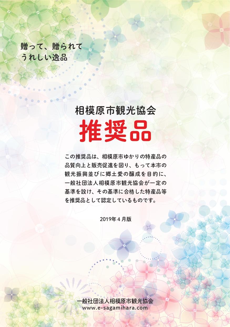 推奨品パンフレット(2019.04版)