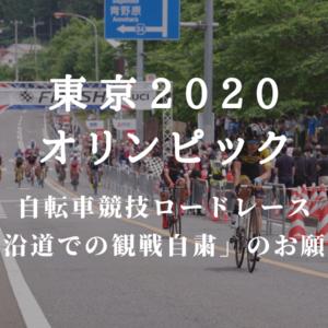 東京2020オリンピック自転車競技(ロード)「沿道での観戦自粛」のお願い