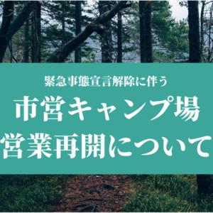 【重要】緊急事態宣言解除に伴う市営キャンプ場の営業について