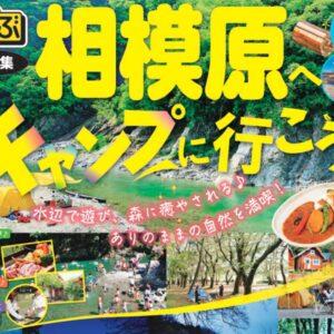 るるぶ特別編集「相模原へキャンプに行こう」が発行されました!