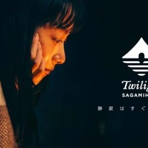 """夕暮れ迫る黄昏の時間を楽しむ """"Twilight SAGAMIHARA"""""""
